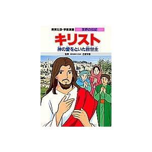 『キリスト 神の愛をといた救世主』