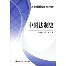 Chinese Legal History [Paperback](Chinese Edition)