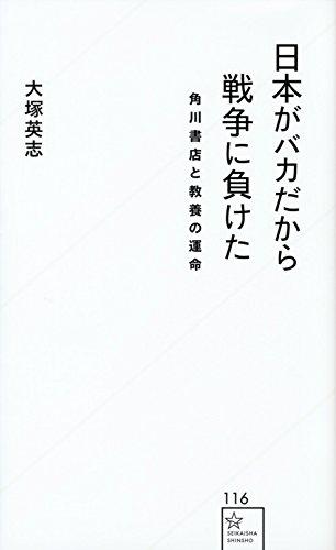 日本がバカだから戦争に負けた 角川書店と教養の運命 (星海社新書)