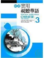 Practical Audio-Visual Chinese 3 2nd Edition (Book+mp3) (Chinese Edition)