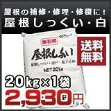 シマダ物産 屋根しっくい(漆喰)白(ホワイト)20kg