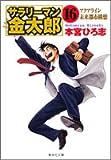 Salaryman Kintaro 16 (Shueisha Bunko) (2005) ISBN: 4086182823 [Japanese Import]