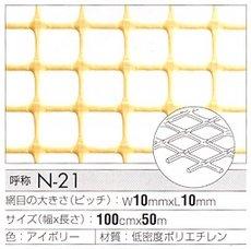 トリカルネット プラスチックネット CLV-N-21 アイボリー 大きさ:幅1000mm×長さ21m 切り売り B00UUMINPC 21) 大きさ:巾1000mm×長さ21m 切り売り