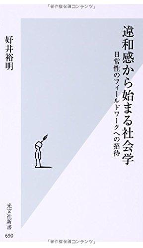 違和感から始まる社会学 日常性のフィールドワークへの招待 (光文社新書)
