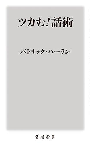 ツカむ! 話術 (角川oneテーマ21)