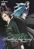 最終兵器彼女 Another love song mission 2 (完) 通常版 [DVD]