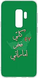 Switch Galaxy S9 Plus Clear Case UAE National Day - Emirati & Proud
