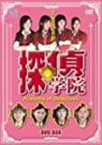 [DVD]探偵学院 DVD-BOX