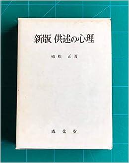 供述の心理 (1975年) | 植松 正 |本 | 通販 | Amazon