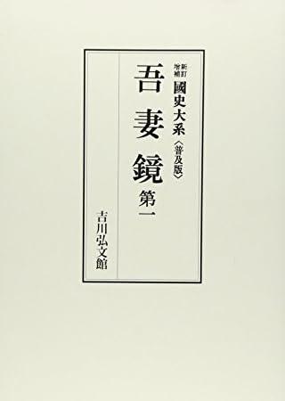 国史大系 吾妻鏡 1 (新訂増補 普及版)