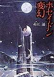 ポセイドン変幻 (集英社文庫)