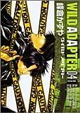 ワイルドアダプター 04 (キャラコミックス)