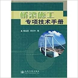 bridge construction special Technical Manual: GUI YE KUN ?QIU SHI