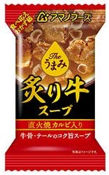 アマノフーズ フリーズドライ Theうまみ 炙り牛スープ 10食×6箱入×(2ケース)