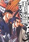 るろうに剣心 完全版 第11巻