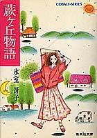 蕨ヶ丘物語 (集英社文庫―コバルト・シリーズ)