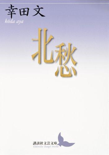 北愁 (講談社文芸文庫)
