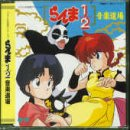 Ranma 1/2: Music Gymnasium (Anime Films And Series)