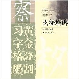 Golden copybooks copybook format standards: occult Tower Monument