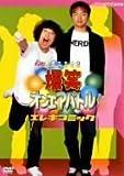 爆笑オンエアバトル エレキコミック DVD