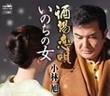 Sakaba Koi Uta/Inochi No Hito by Kobayashi, Akira (2008-06-10)