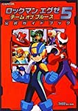 ロックマンエグゼ5 チーム・オブ・ブルース 公式ガイドブック