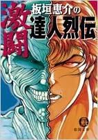 板垣恵介の激闘達人烈伝 (徳間文庫)
