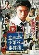 金田一少年の事件簿 タロット山荘殺人事件 [DVD]