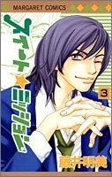 スイート☆ミッション 3 (マーガレットコミックス)