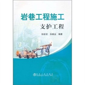 Download The rock roadway construction: supporting engineering(Chinese Edition) pdf epub