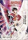 Angel Advent - Ultra's Reideen <vol.1> (Super Quest Novel) (1997) ISBN: 4094404910 [Japanese Import]