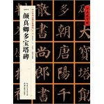 Download China good copybook - Primary and Secondary School calligraphy rubbings necessary) - Yen Chen pagoda monument(Chinese Edition) pdf epub