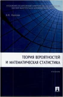 Probability theory and mathematical statistics  Textbook for High