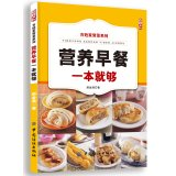 Download Nutritious breakfast one is enough(Chinese Edition) PDF