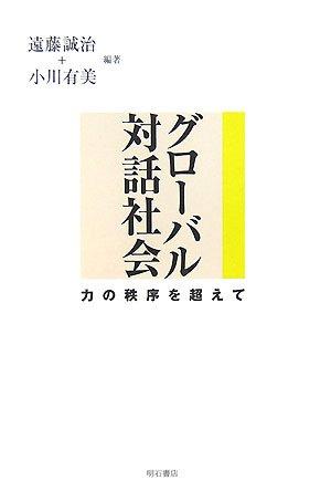 グローバル対話社会 | 遠藤 誠治, 小川 有美 |本 | 通販 | Amazon