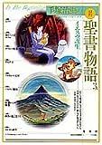 手塚治虫の旧約聖書物語 (3)