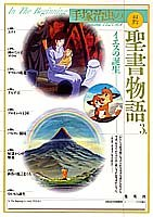 Old Testament story of the birth of Osamu Tezuka favorite book of Jesus (3) (Old Testament story of favorite book Osamu Tezuka) (1994) ISBN: 4087811034 [Japanese Import]