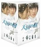 [DVD]天国の樹 DVD-BOX