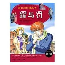 Crime and Punishment(Chinese Edition)