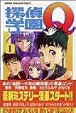 探偵学園Q(1) (講談社コミックス)