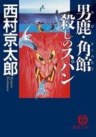 男鹿・角館 殺しのスパン (徳間文庫)