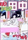 Dropout Afro Tanaka 3 (Big Comics) (2005) ISBN: 4091874533 [Japanese Import]