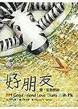 Hao Peng You -- AI, Cong Wo Kai Shi (Shuang Yu Hui Ben Fu CD/Pu Ji Ban) (Chinese Edition)