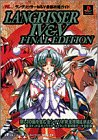 Langrisser 4 & 5 Final Edition <strongest Strategy Guide> - PlayStation (Wonder Life Special PlayStation) (1999) ISBN: 4091026907 [Japanese Import]