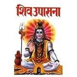 Shiv Upasana