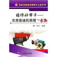 Download repaired helper: Agricultural Diesel repair a pass ebook