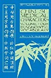 Chinese Medical Characters Volume Four : Diagnosis Vocabulary, Wiseman, Nigel and Zhang, Yu Huan, 0912111771