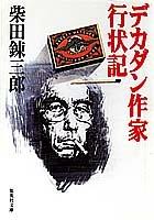 デカダン作家行状記 (集英社文庫)