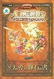 聖剣伝説DS CHILDREN of MANAマナの導きと輝石の書―ニンテンドーDS版 (Vジャンプブックス―スクウェア・エニックス公式攻略本)