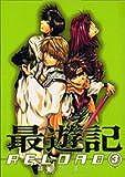 最遊記RELOAD (3) (ZERO-SUMコミックス)